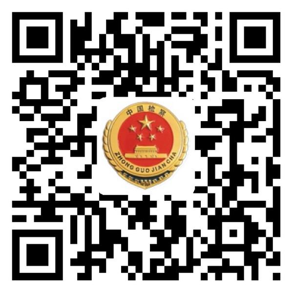 宿城检察微博.png