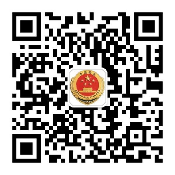 宿城检察微信.jpg